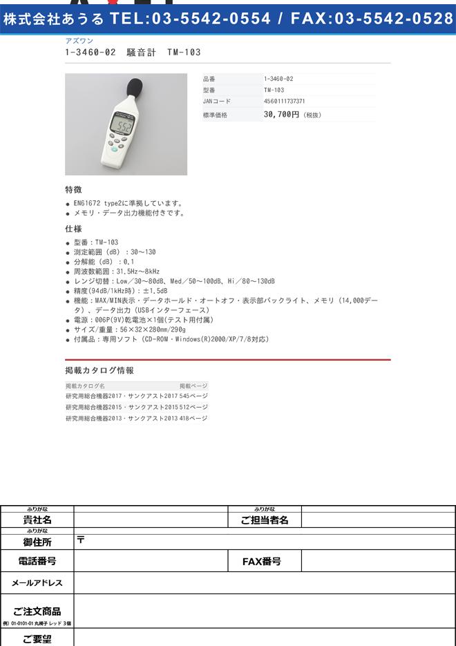 1-3460-02 騒音計 TM-103