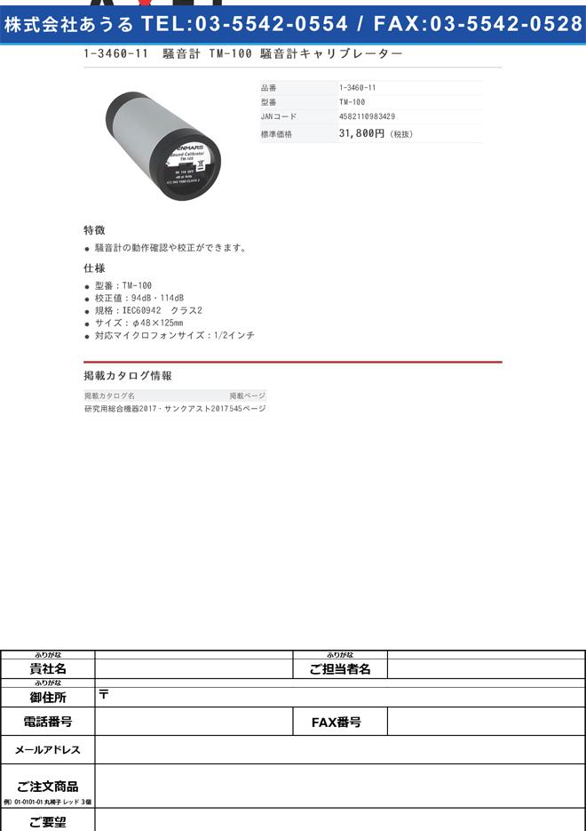 1-3460-11 騒音計 騒音計キャリブレーター TM-100