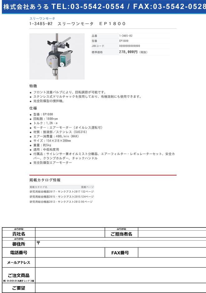 1-3485-02 スリーワンモータ(完全防爆型エアーモーター) EP1800