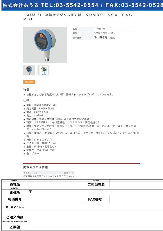 1-3558-01 高精度デジタル圧力計 DC24Vタイプ ブルー KDM30-500kPaG-M-BL