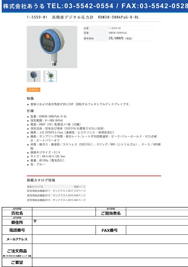 1-3559-01 高精度デジタル圧力計 006P(9V)乾電池タイプ ブルー KDM30-500kPaG-B-BL
