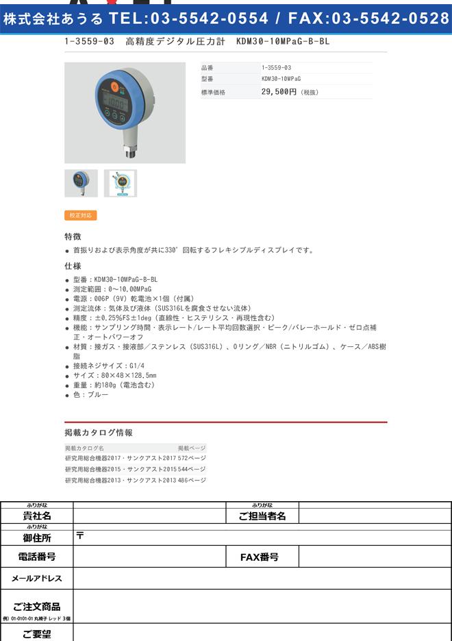 1-3559-03 高精度デジタル圧力計 006P(9V)乾電池タイプ ブルー KDM30-10MPaG-B-BL