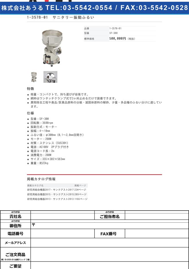 1-3578-01 サニタリー振動ふるい SF-300