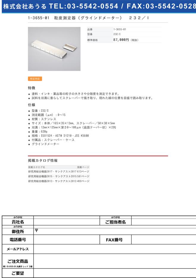 1-3655-01 粒度測定器(グラインドメーター) 232/Ⅰ 232/I