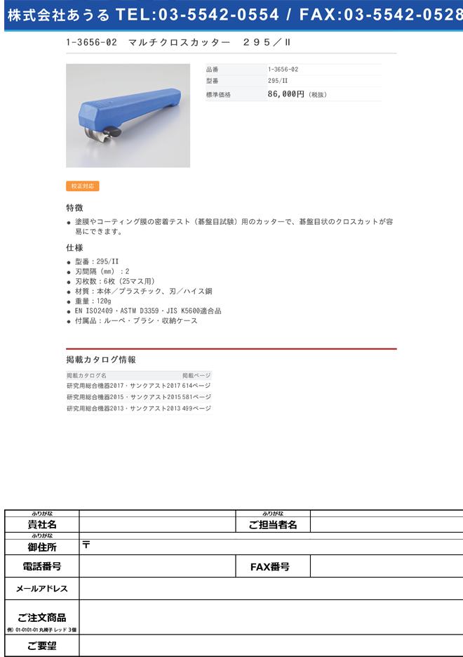 1-3656-02 マルチクロスカッター 295/Ⅱ 295/II