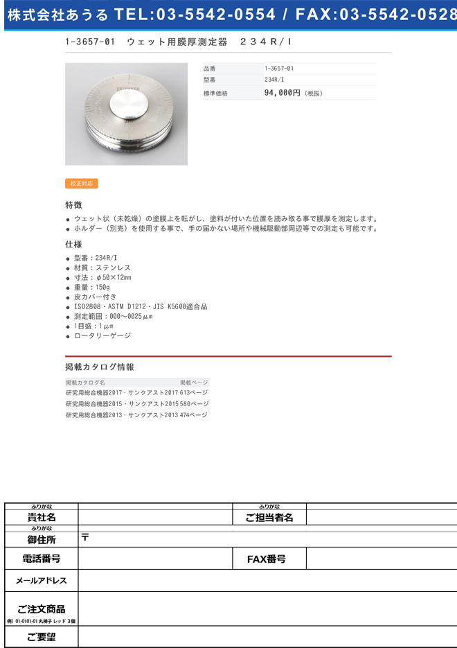 1-3657-01 ウェット用膜厚測定器(ロータリーゲージ) 234R/Ⅰ 234R/I