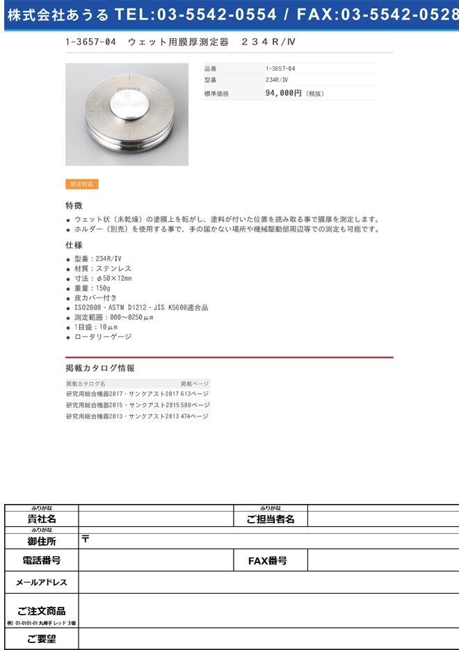 1-3657-04 ウェット用膜厚測定器(ロータリーゲージ) 234R/Ⅳ 234R/IV