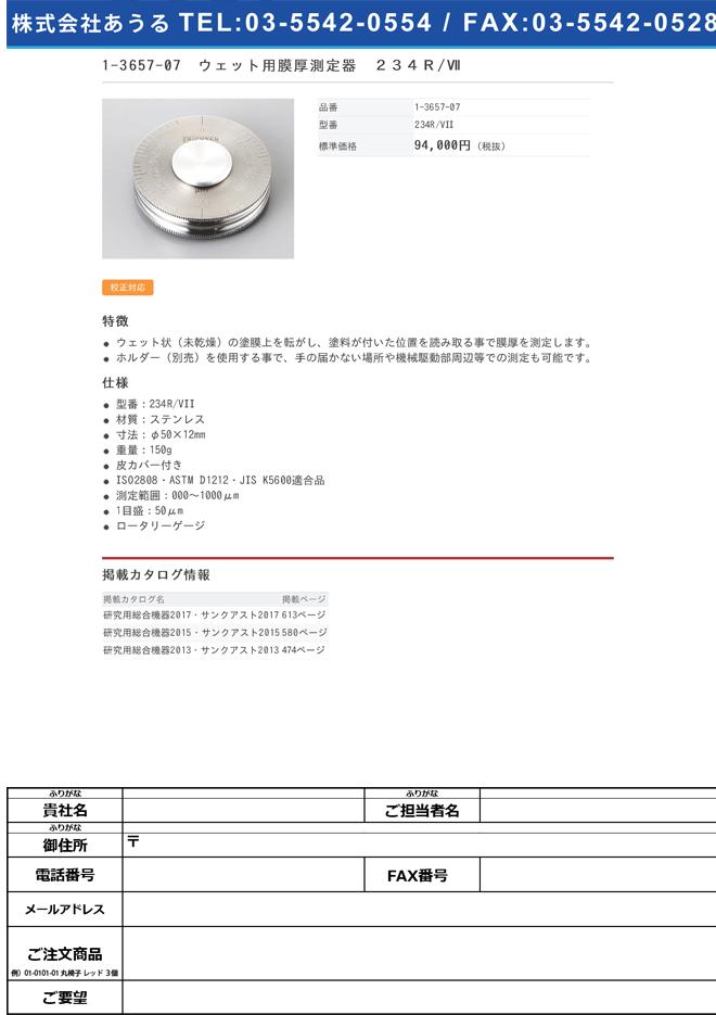1-3657-07 ウェット用膜厚測定器(ロータリーゲージ) 234R/Ⅶ 234R/VII