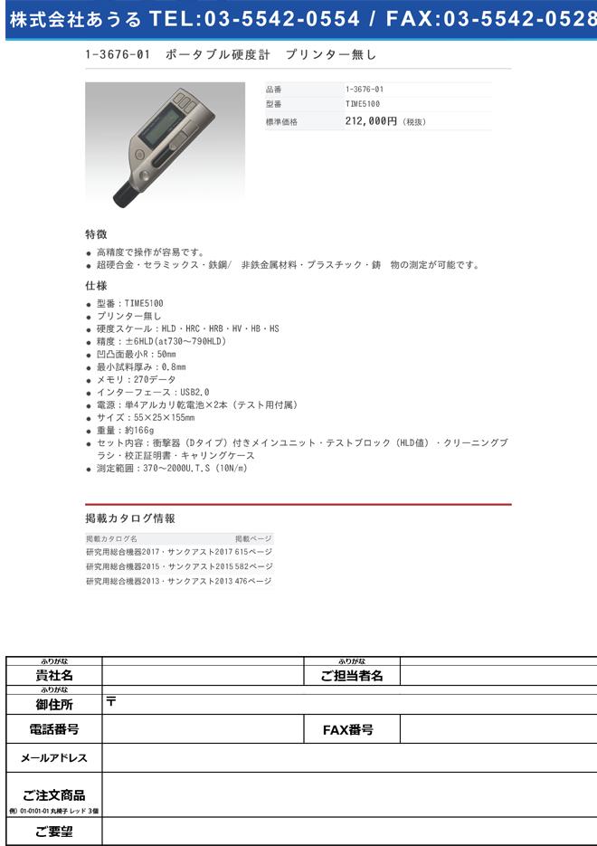 1-3676-01 ポータブル硬度計 プリンター無し TIME5100
