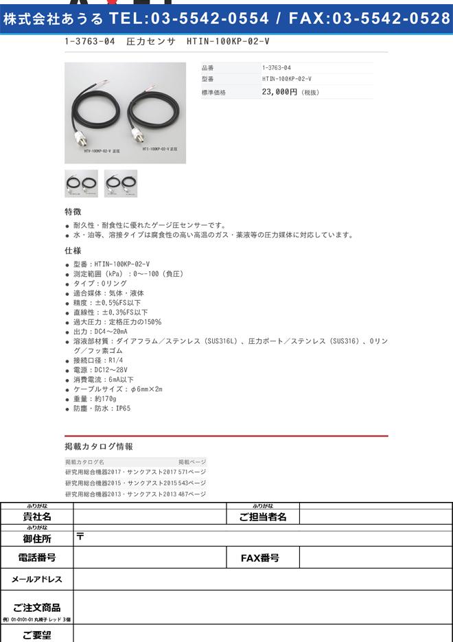 1-3763-04 圧力センサ HTIN-100KP-02-V