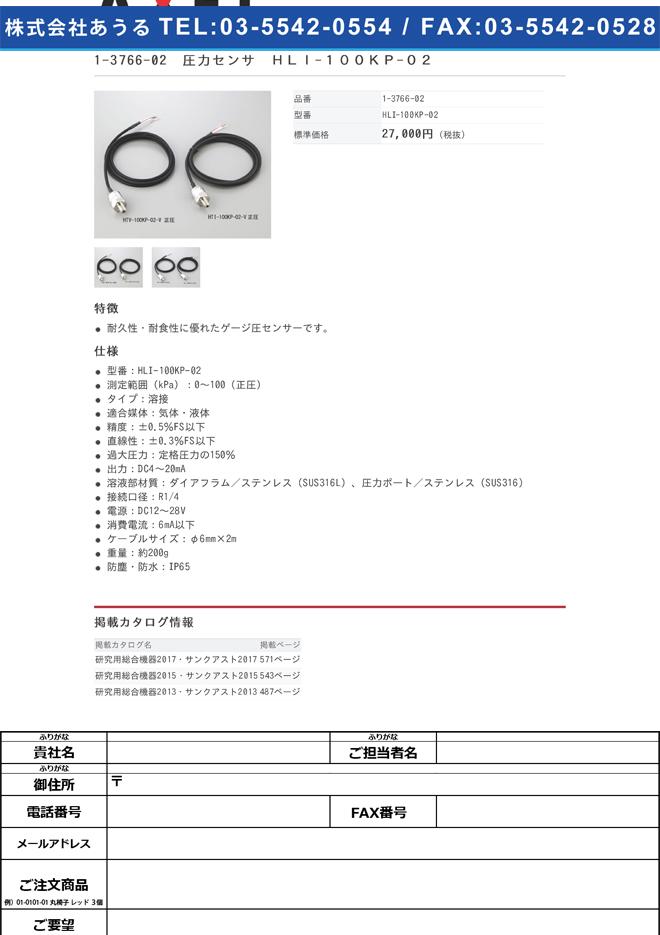 1-3766-02 圧力センサ HLI-100KP-02