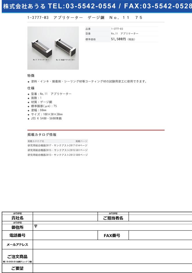 1-3777-03 アプリケーター ゲージ鋼 No.11 75 No.11 アプリケーター