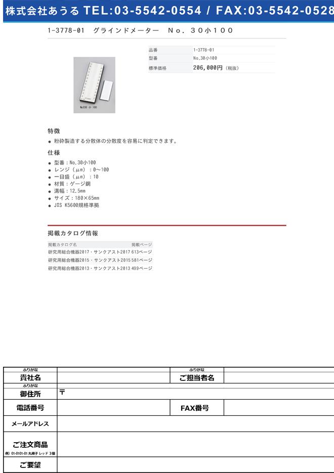 1-3778-01 グラインドメーター No.30小100