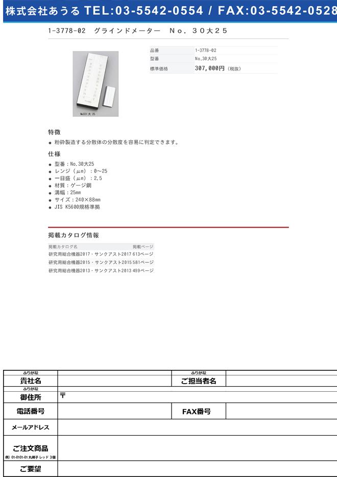 1-3778-02 グラインドメーター No.30大25