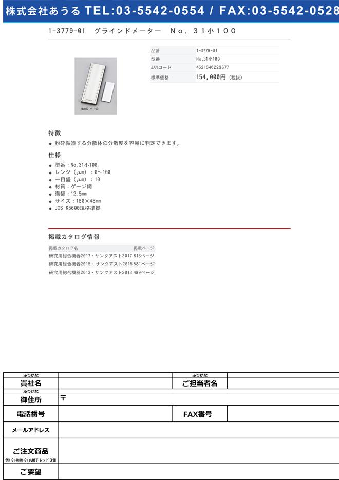 1-3779-01 グラインドメーター No.31小100