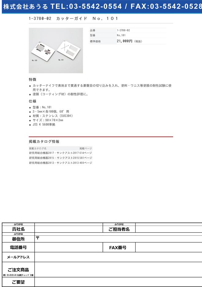 1-3780-02 カッターガイド No.101