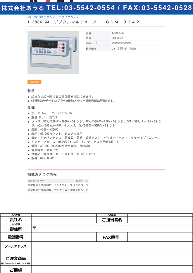 1-3886-04 デジタルマルチメーター GDM-8342