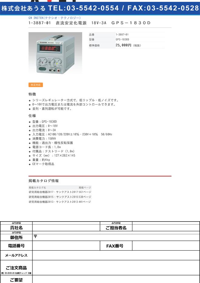 1-3887-01 直流安定化電源 18V-3A GPS-1830D