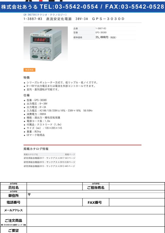 1-3887-03 直流安定化電源 30V-3A GPS-3030D