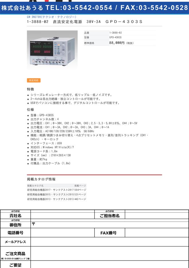 1-3888-02 直流安定化電源 30V-3A GPD-4303S