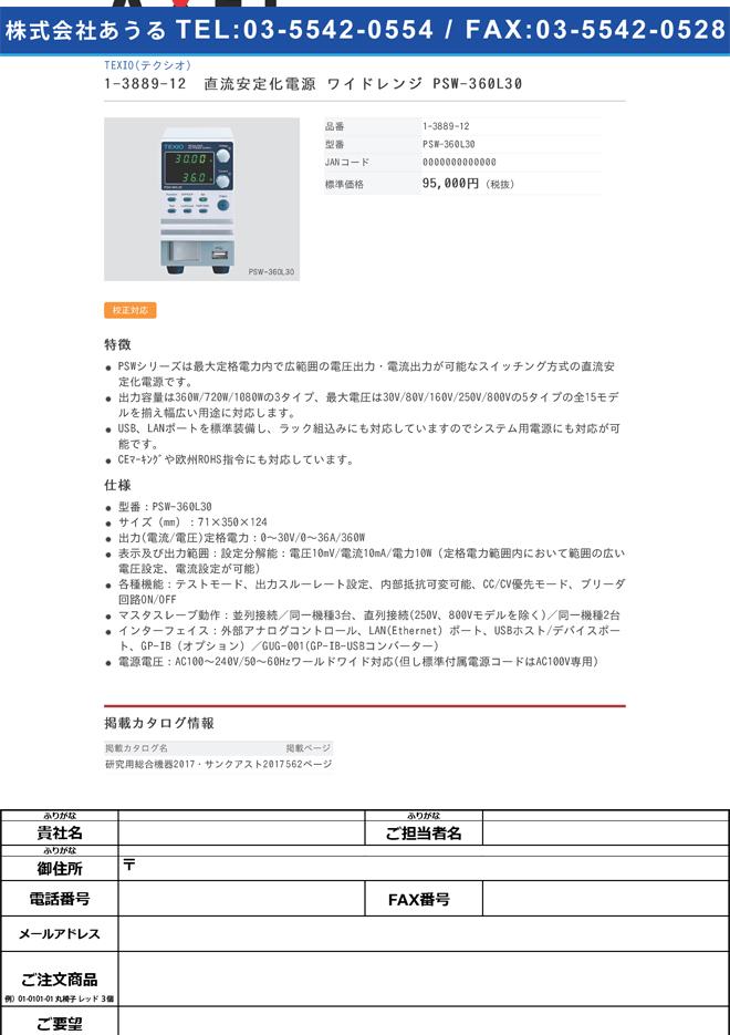 1-3889-12 直流安定化電源(ワイドレンジ) PSW-360L30v>