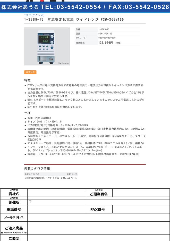 1-3889-15 直流安定化電源(ワイドレンジ) PSW-360M160v>