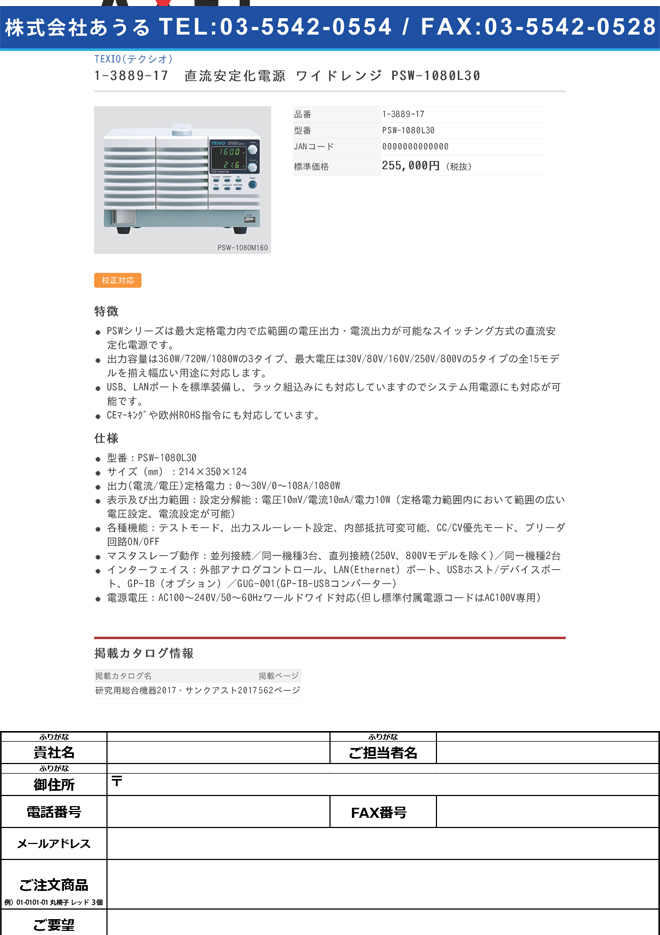 1-3889-17 直流安定化電源(ワイドレンジ) PSW-1080L30v>