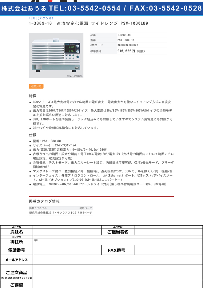 1-3889-18 直流安定化電源(ワイドレンジ) PSW-1080L80v>