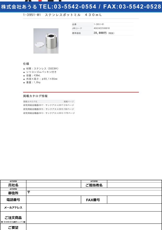 1-3951-01 ステンレスポットミル 430mL