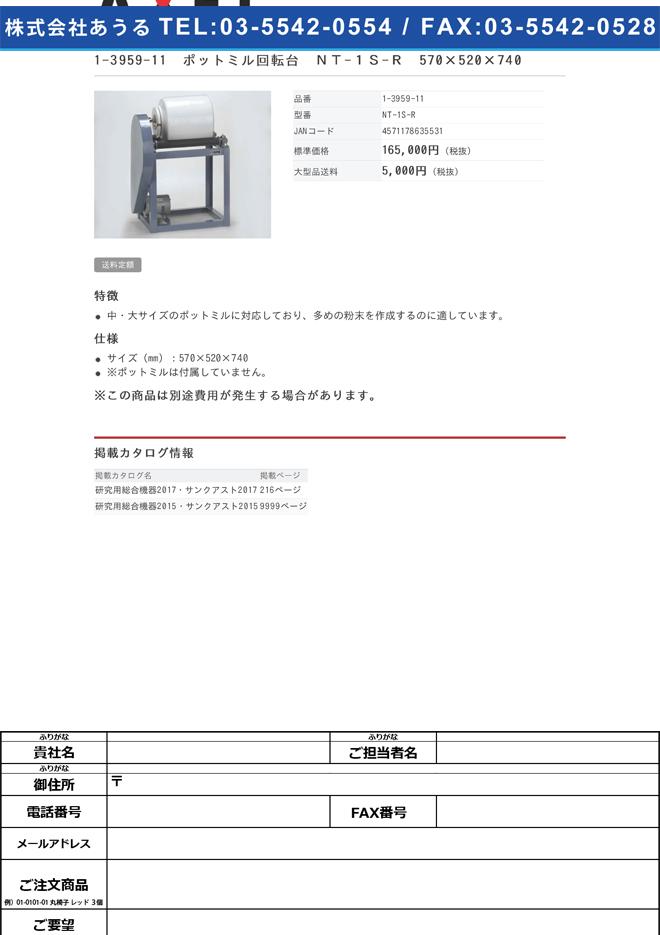 1-3959-11 ポットミル回転台 570×520×740mm NT-1S-RM