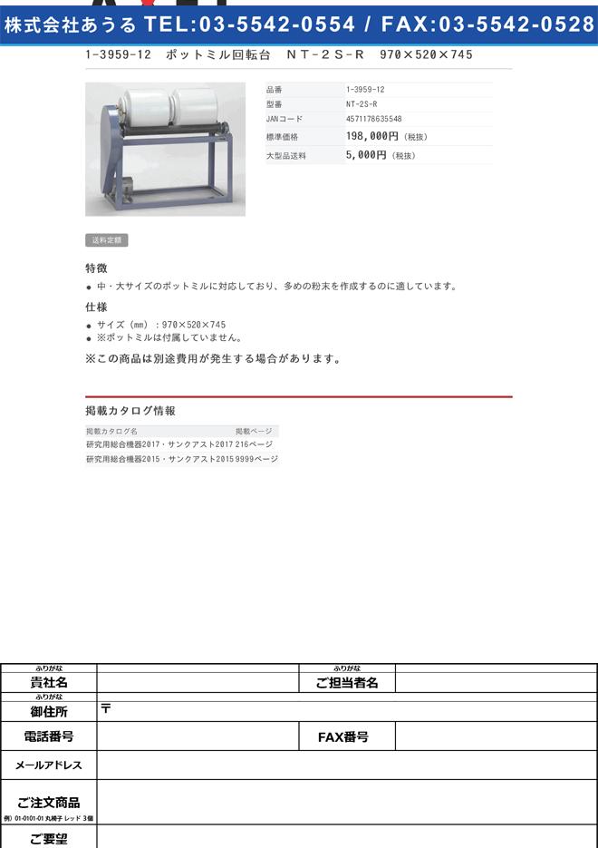 1-3959-12 ポットミル回転台 970×520×745mm NT-2S-RM