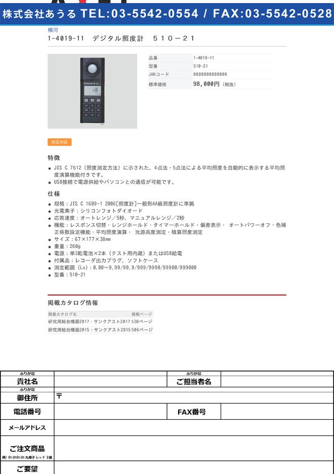 1-4019-11 デジタル照度計 510-21