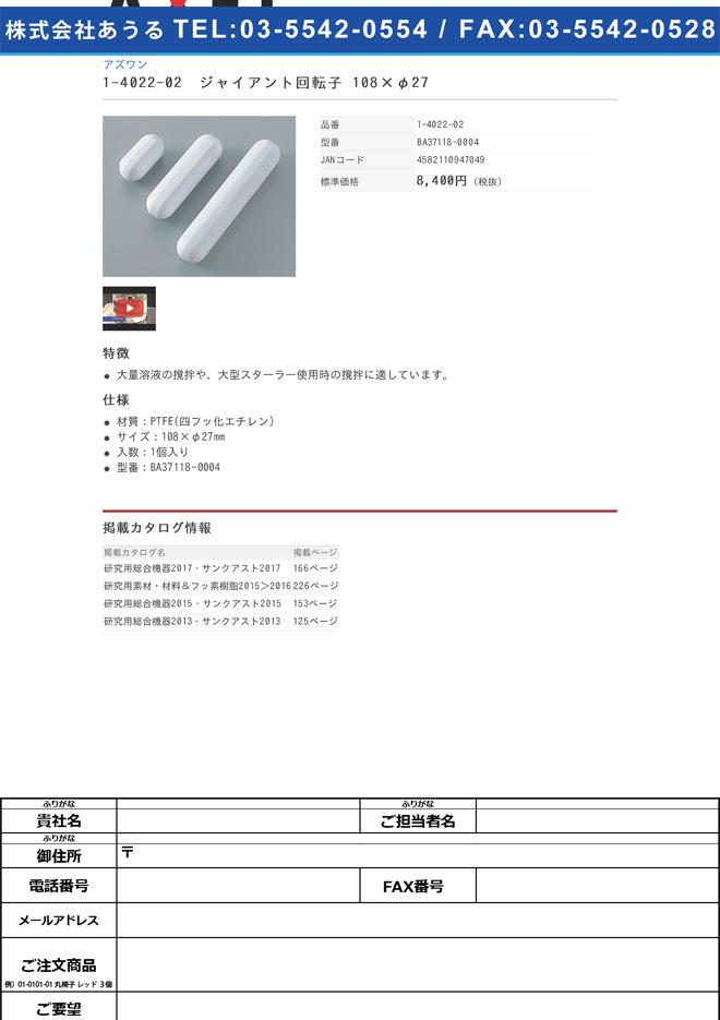1-4022-02 ジャイアント回転子 108×φ27mm BA37118-0004