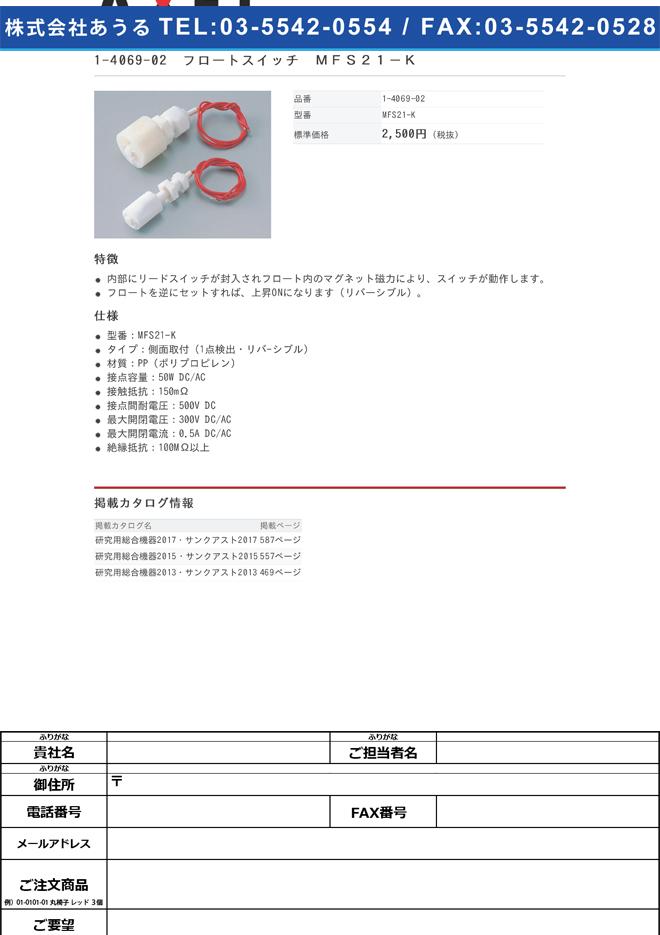 1-4069-02 フロートスイッチ MFS21-K