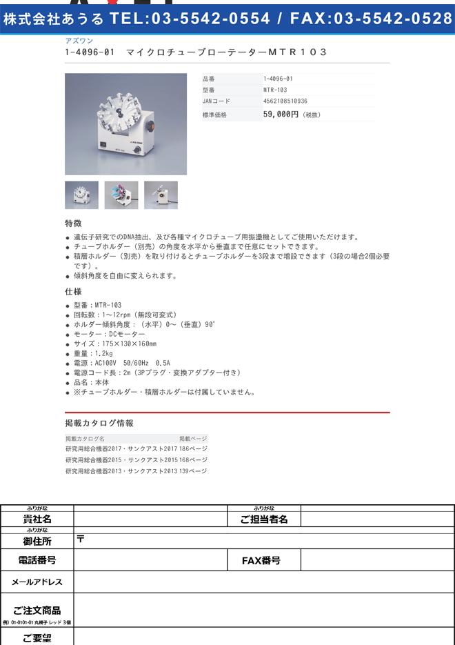 1-4096-01 マイクロチューブローテーター MTR-103