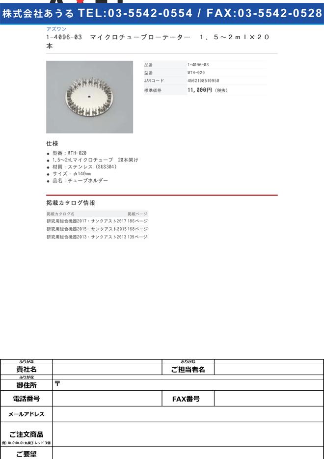 1-4096-03 マイクロチューブローテーター用チューブホルダー 1.5~2ml×20本 MTH-020