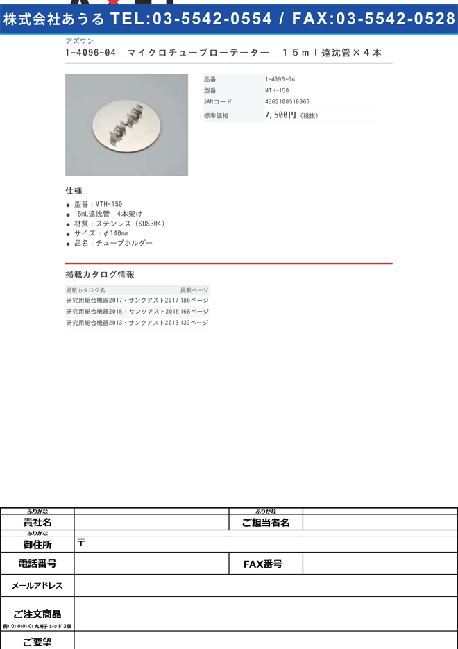 1-4096-04 マイクロチューブローテーター用チューブホルダー 15ml遠沈管×4本 MTH-150