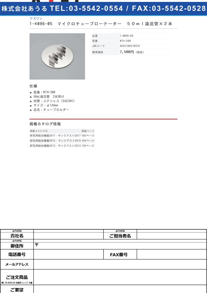 1-4096-05 マイクロチューブローテーター用チューブホルダー 50ml遠沈管×2本 MTH-500