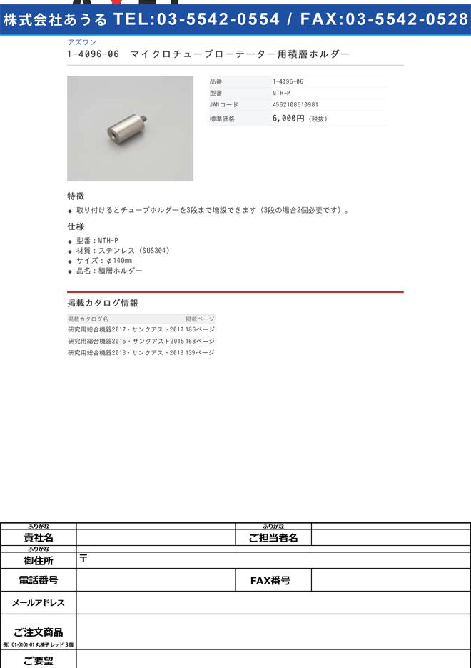 1-4096-06 マイクロチューブローテーター用積層ホルダー MTH-P