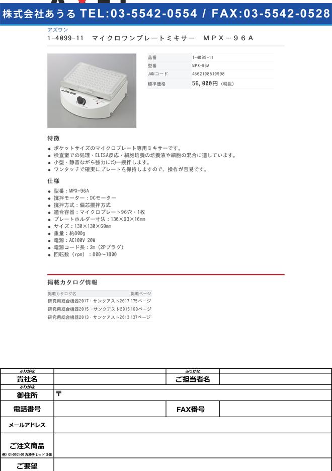 1-4099-11 マイクロワンプレートミキサー MPX-96A