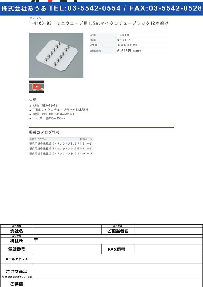 1-4103-02 ミニウェーブ用1.5mlマイクロチューブラック12本架け WEV-03-12
