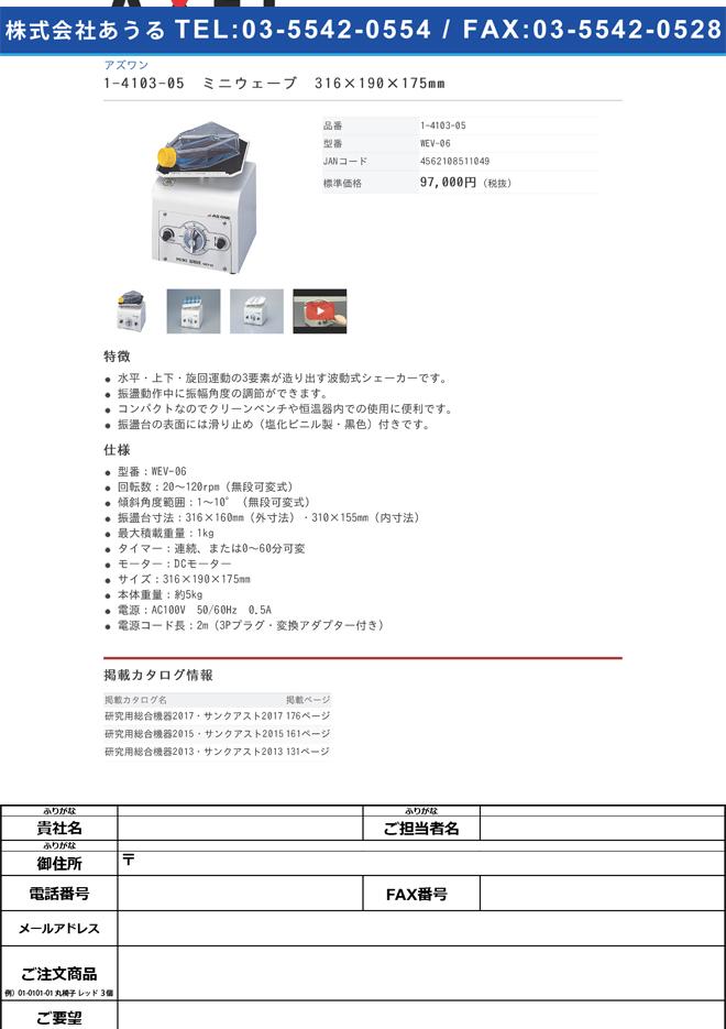 1-4103-05 ミニウェーブ WEV-6 / 310×155mm(振盪台内寸法) WEV-06