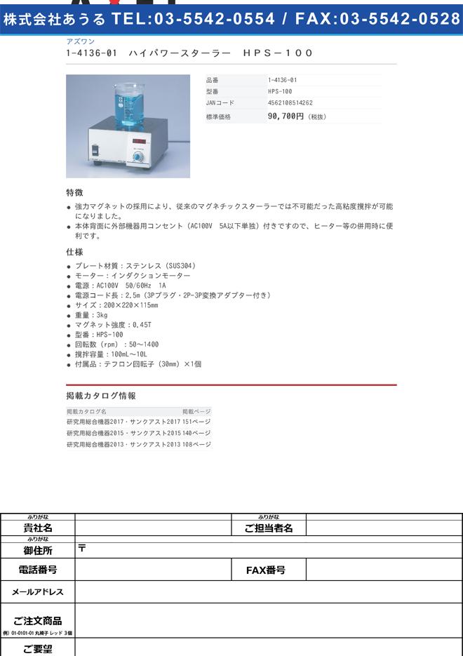 1-4136-01 ハイパワースターラー HPS-100