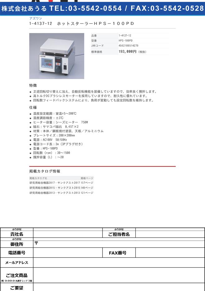 1-4137-12 ホットスターラー HPS-100PD