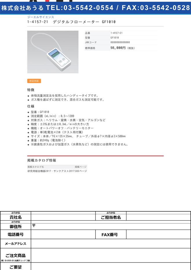 1-4157-21 デジタルフローメーター GF1010