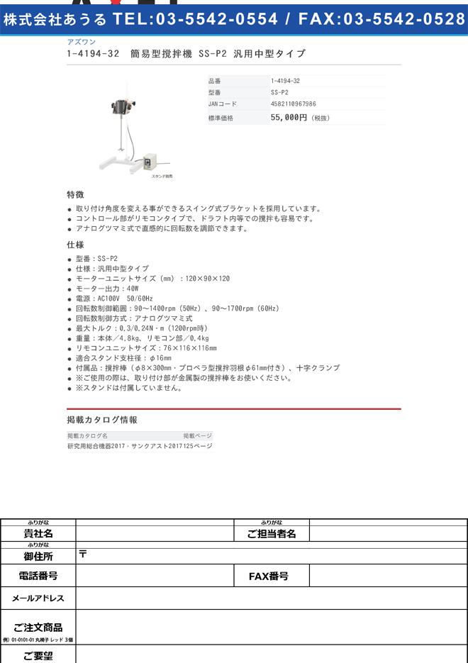 1-4194-32 簡易型撹拌機 汎用中型タイプ SS-P2