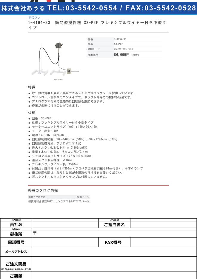 1-4194-33 簡易型撹拌機 フレキシブルワイヤー付き中型タイプ SS-P2F