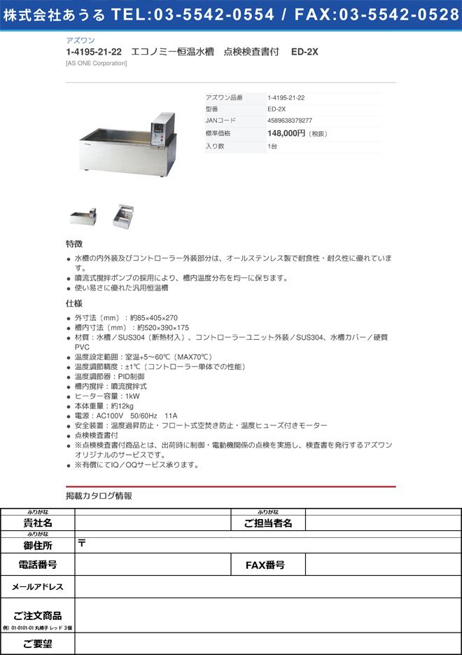 アズワン1-4195-21-22 エコノミー恒温水槽 点検検査書付 ED-2X