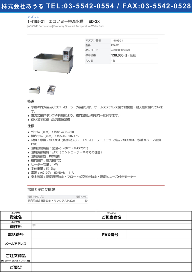 アズワン1-4195-21 エコノミー恒温水槽 ED-2X