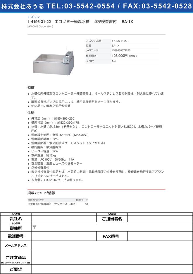 アズワン1-4196-31-22 エコノミー恒温水槽 点検検査書付 EA-1X